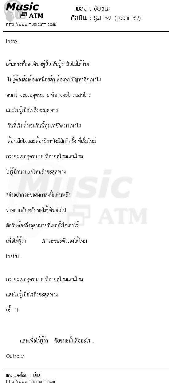 ชัยชนะ | เพลงไทย
