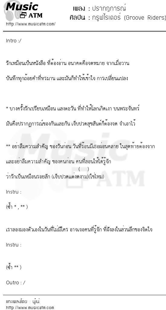 ปรากฎการณ์ | เพลงไทย
