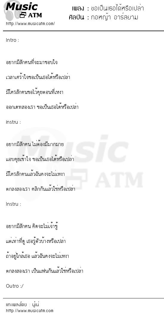 ขอเป็นเธอได้หรือเปล่า   เพลงไทย