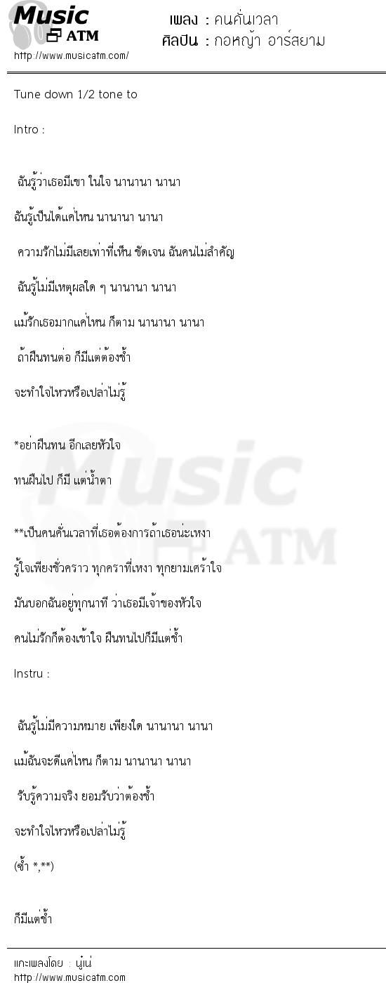 คนคั่นเวลา | เพลงไทย
