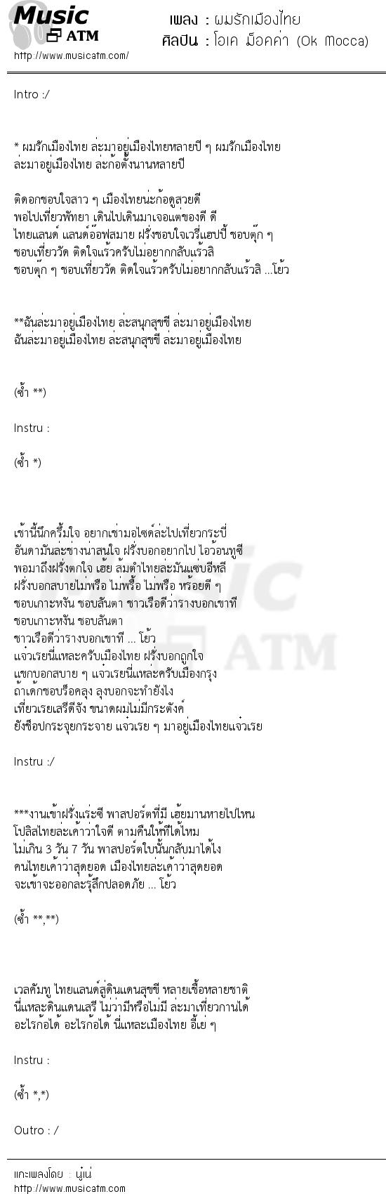 เนื้อเพลง ผมรักเมืองไทย - โอเค ม็อคค่า (Ok Mocca) | เพลงไทย