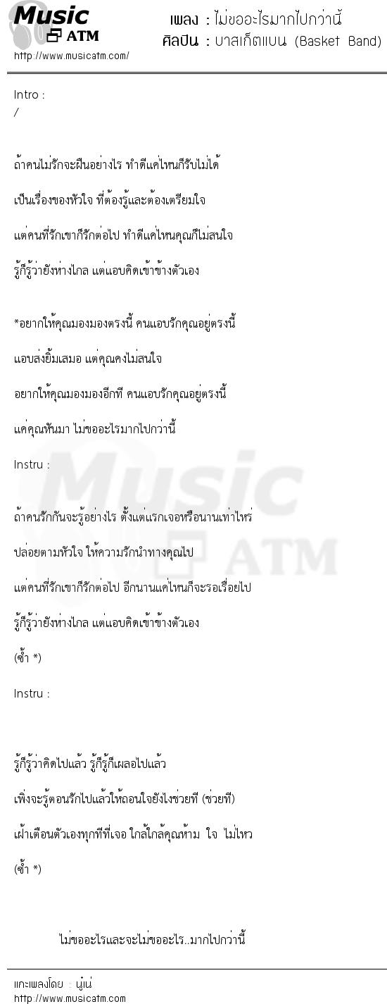 ไม่ขออะไรมากไปกว่านี้   เพลงไทย