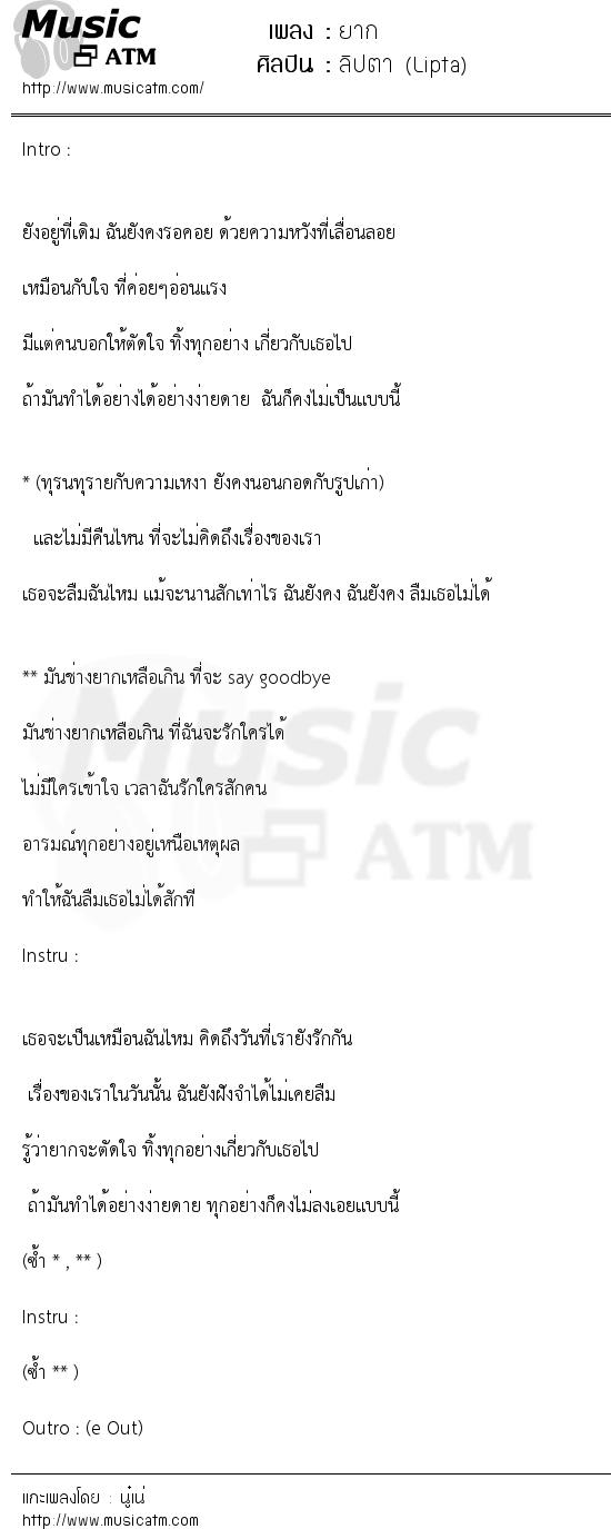 ยาก   เพลงไทย
