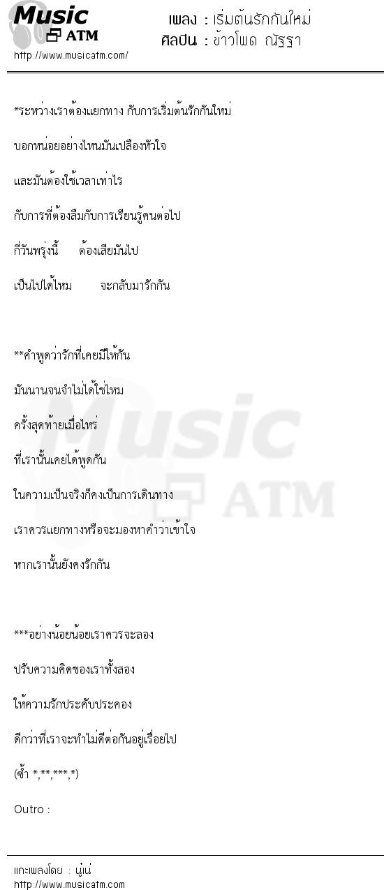 เริ่มต้นรักกันใหม่ | เพลงไทย