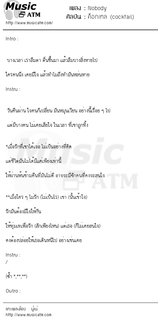 Nobody | เพลงไทย