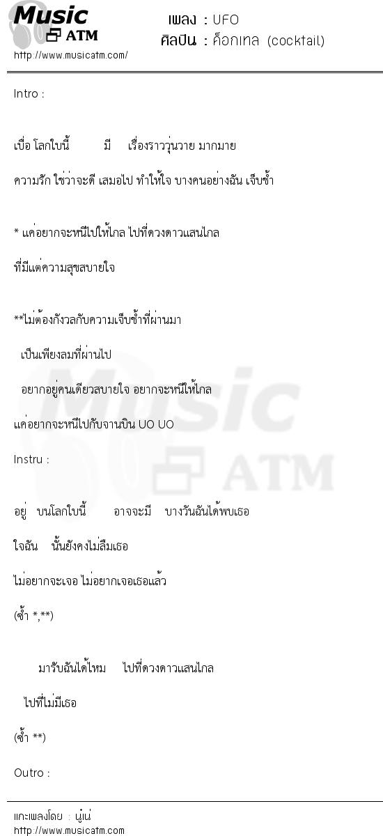 UFO   เพลงไทย