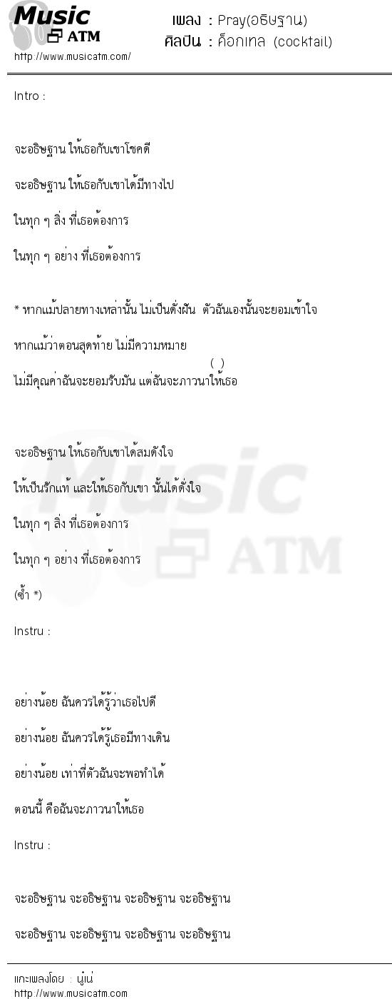 Pray(อธิษฐาน)   เพลงไทย