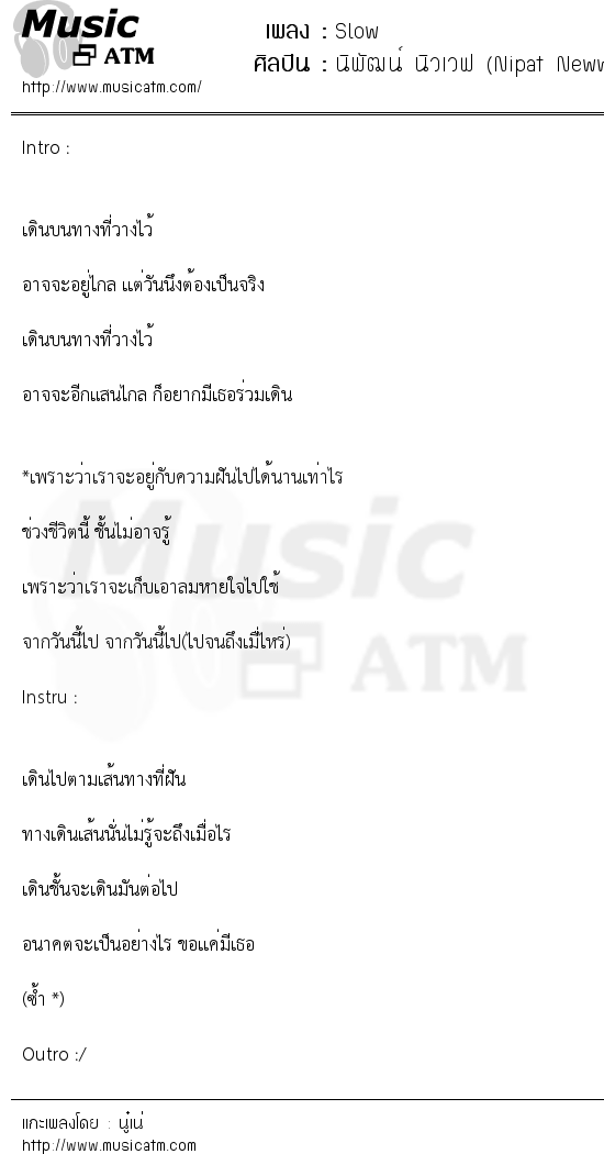 Slow | เพลงไทย