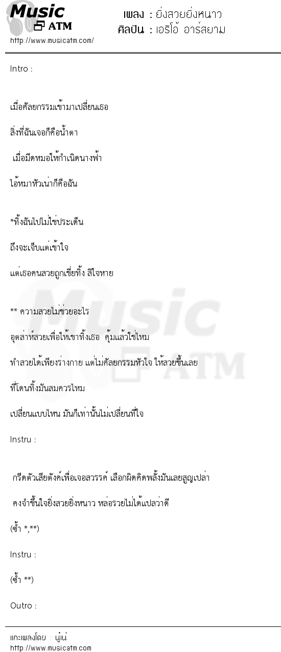 ยิ่งสวยยิ่งหนาว   เพลงไทย