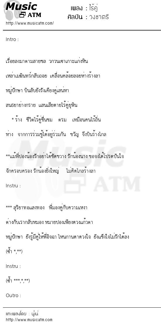 ไร้คู่ | เพลงไทย