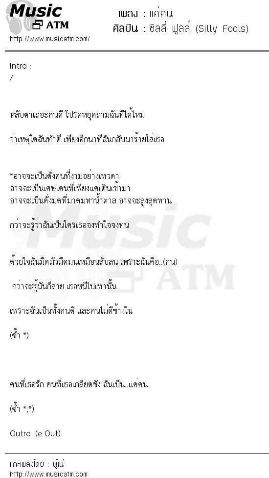 แค่คน | เพลงไทย