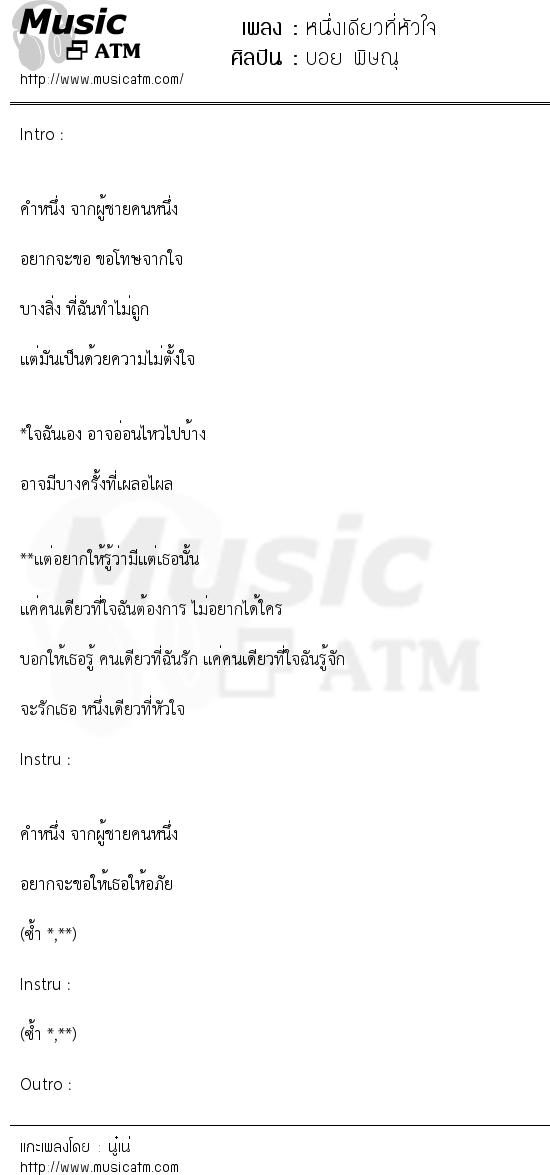 หนึ่งเดียวที่หัวใจ | เพลงไทย
