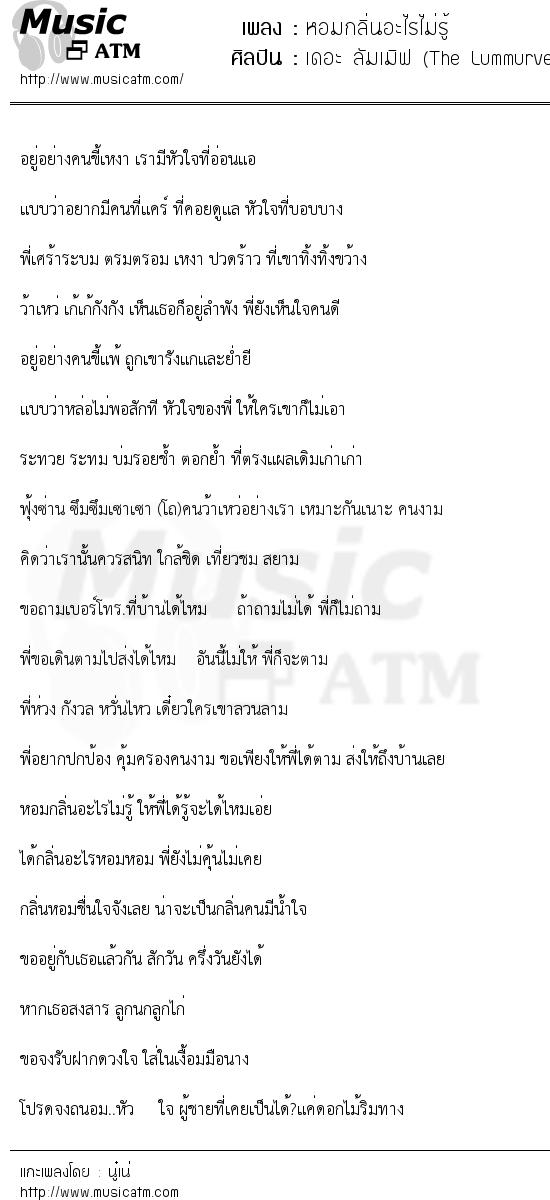 หอมกลิ่นอะไรไม่รู้   เพลงไทย