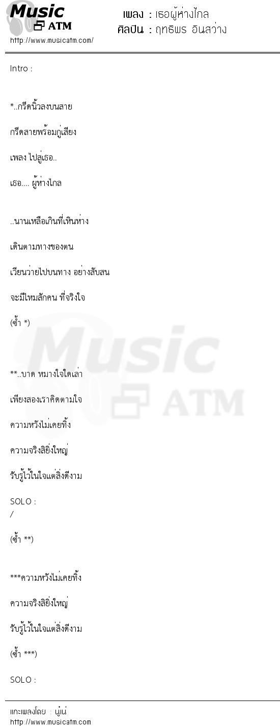 เธอผู้ห่างไกล   เพลงไทย