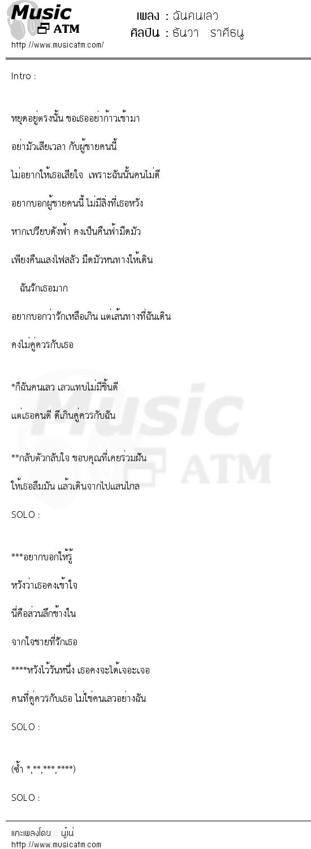 ฉันคนเลว | เพลงไทย
