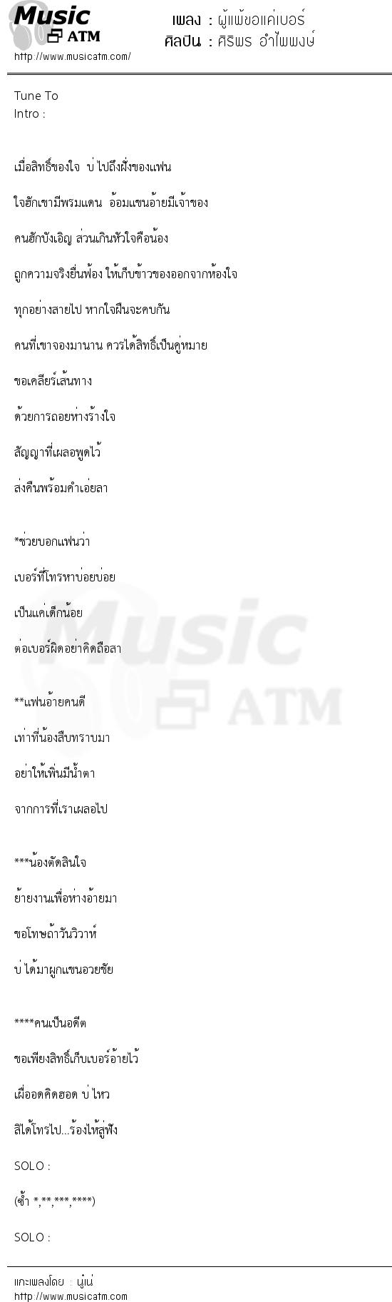 ผู้แพ้ขอแค่เบอร์   เพลงไทย