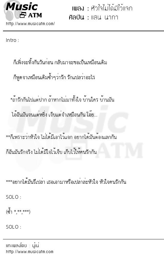 หัวใจไม่ได้มีไว้แจก   เพลงไทย