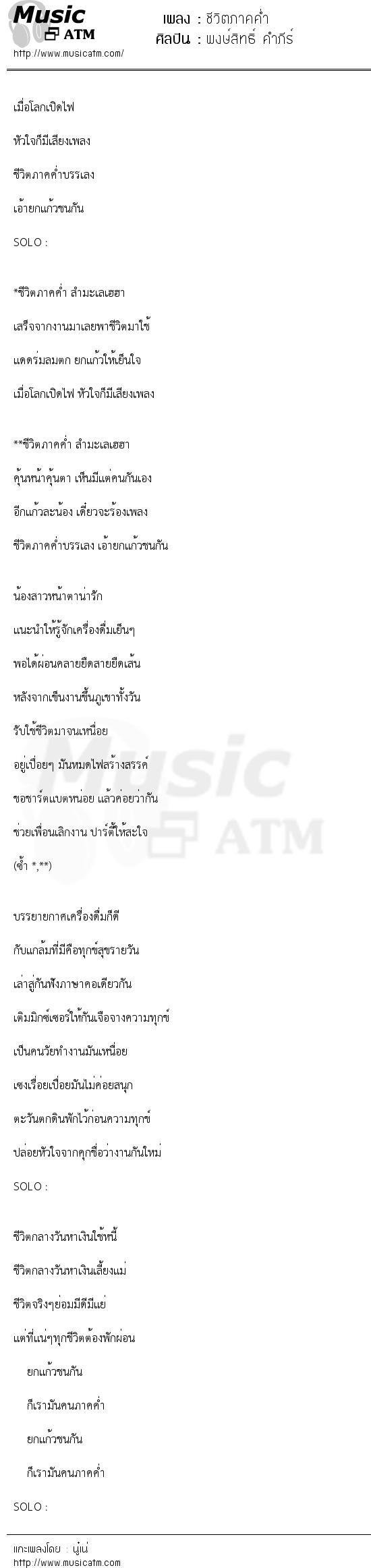 เนื้อเพลง ชีวิตภาคค่ำ - พงษ์สิทธิ์ คำภีร์   เพลงไทย