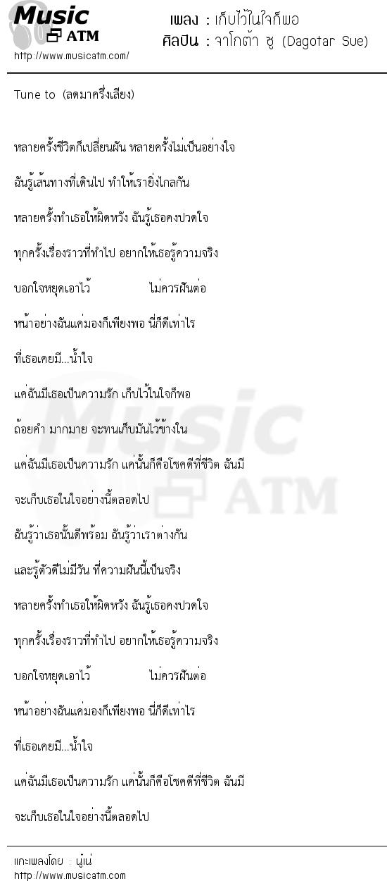 เนื้อเพลง เก็บไว้ในใจก็พอ - จาโกต้า ซู (Dagotar Sue)   เพลงไทย