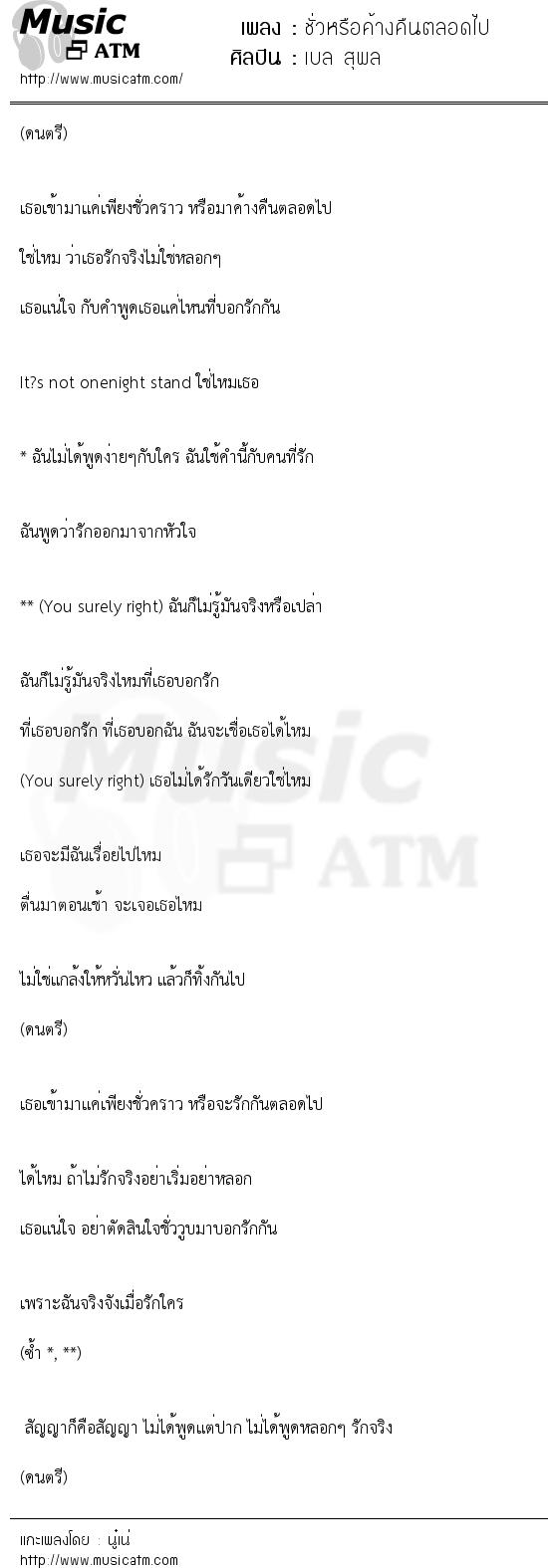 ชั่วหรือค้างคืนตลอดไป   เพลงไทย