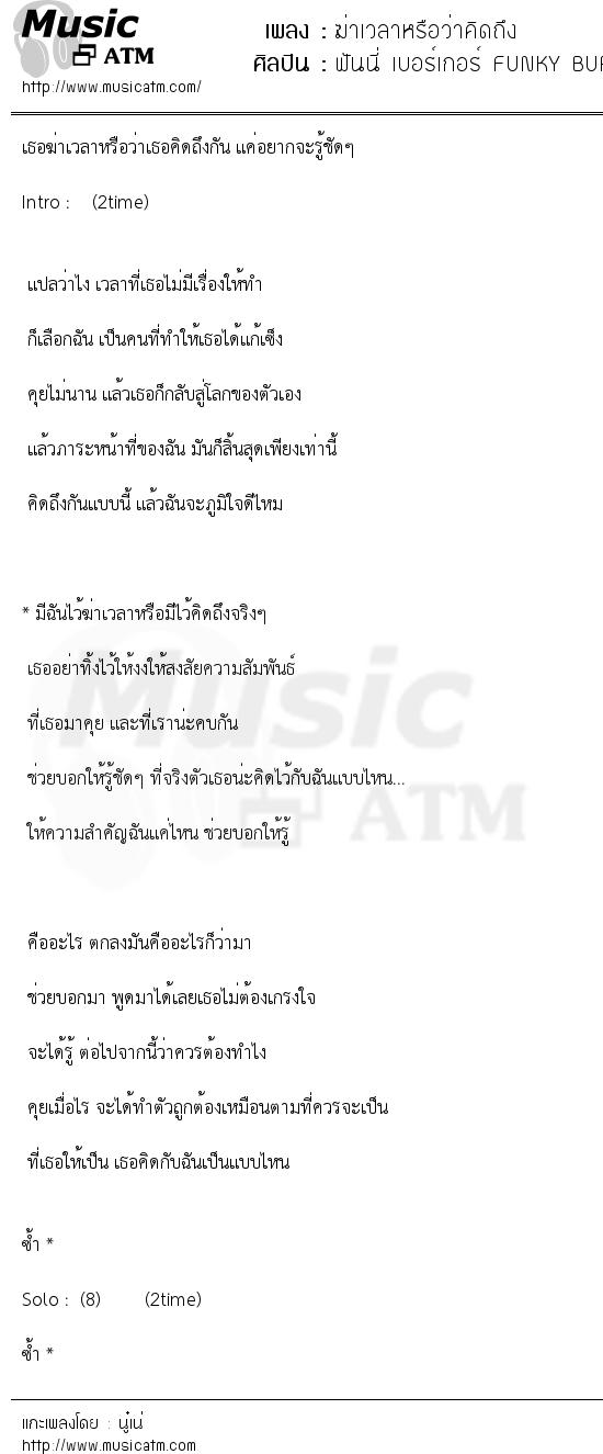 ฆ่าเวลาหรือว่าคิดถึง | เพลงไทย
