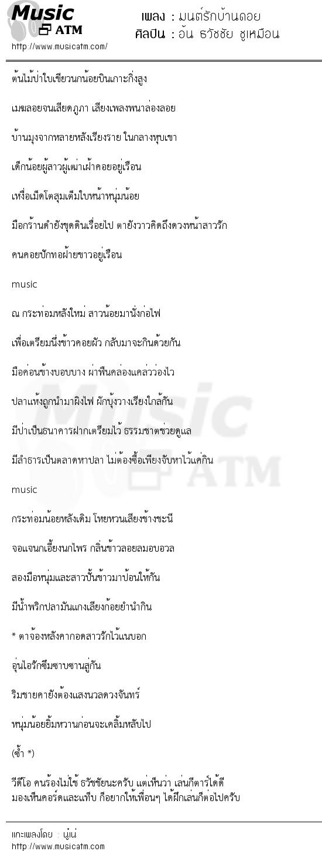 มนต์รักบ้านดอย   เพลงไทย