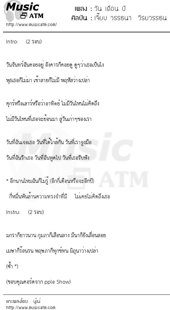วัน เดือน ปี | เพลงไทย