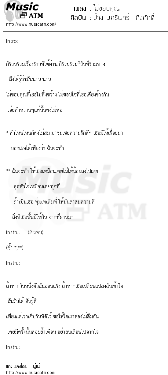 ไม่ขอบคุณ | เพลงไทย