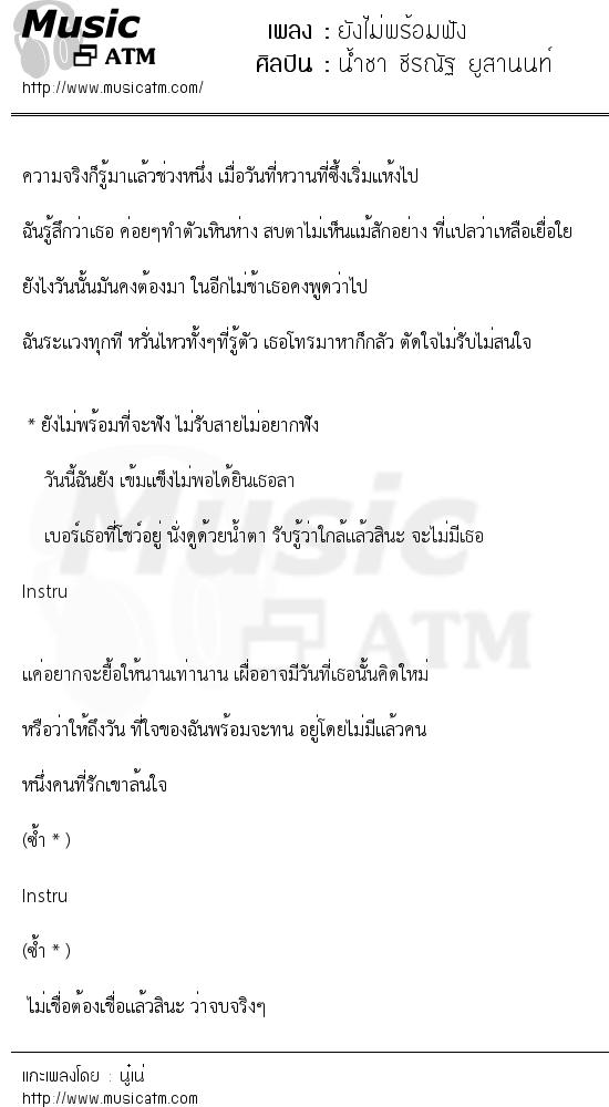 ยังไม่พร้อมฟัง | เพลงไทย