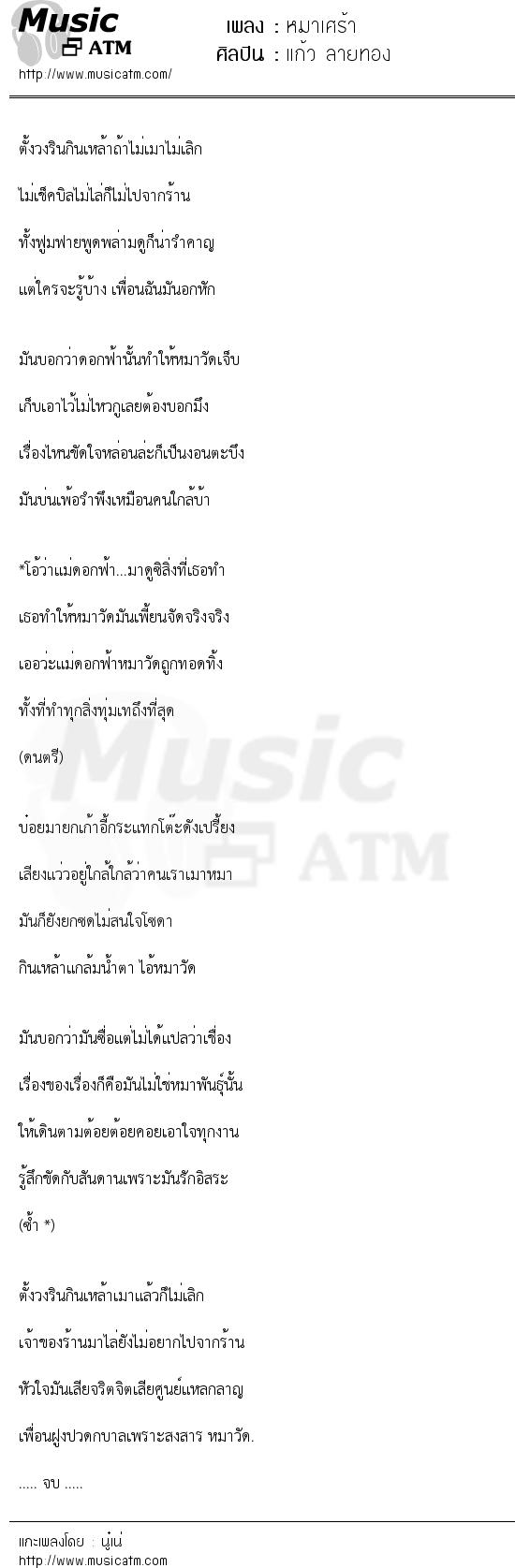 หมาเศร้า | เพลงไทย