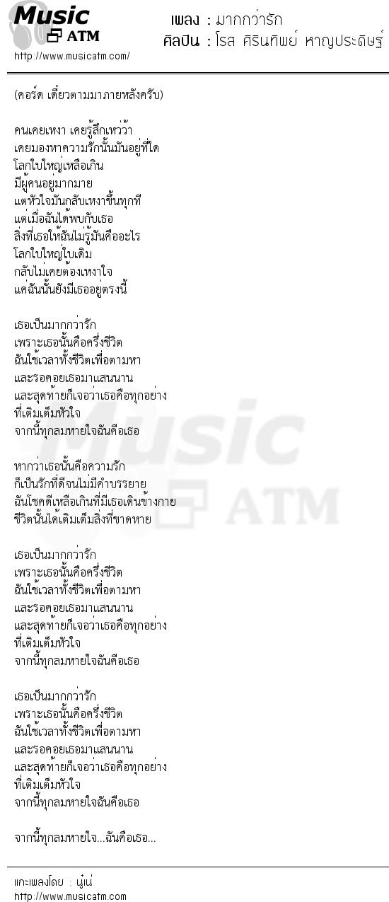 มากกว่ารัก | เพลงไทย
