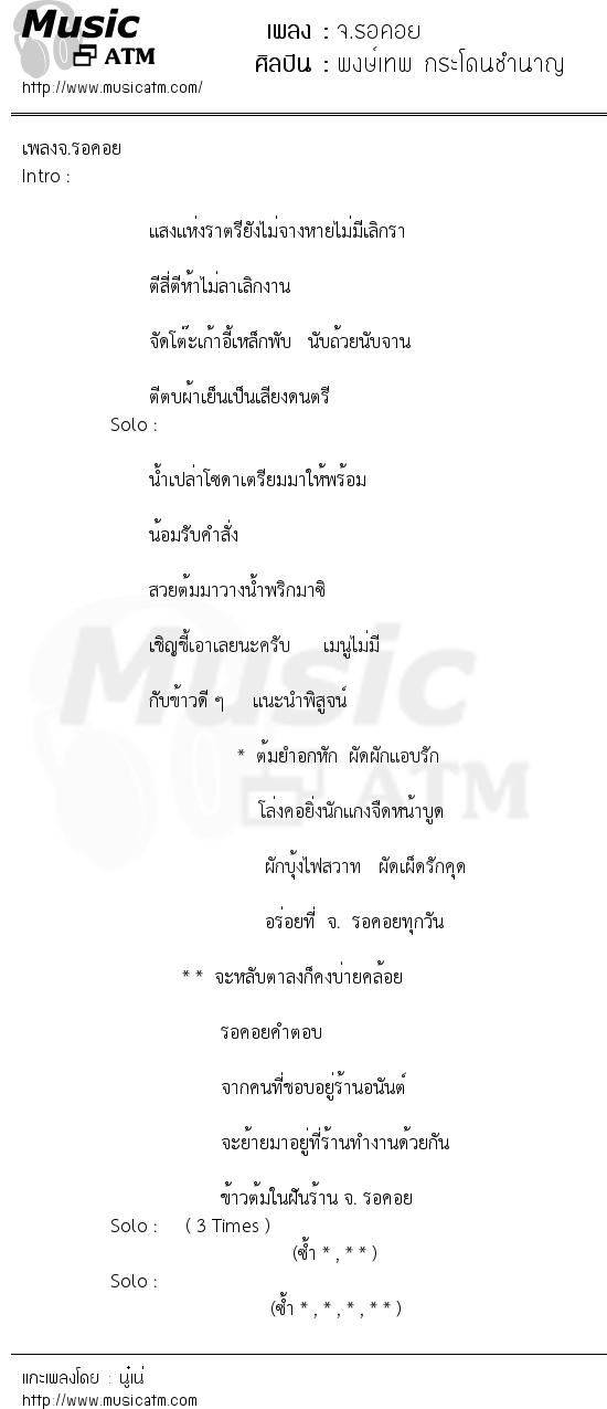จ.รอคอย | เพลงไทย