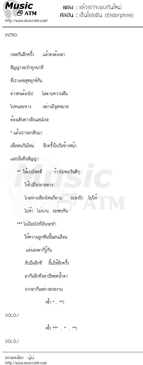 แล้วเราจะพบกันใหม่   เพลงไทย