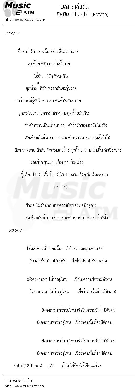 เล่นลื้น   เพลงไทย