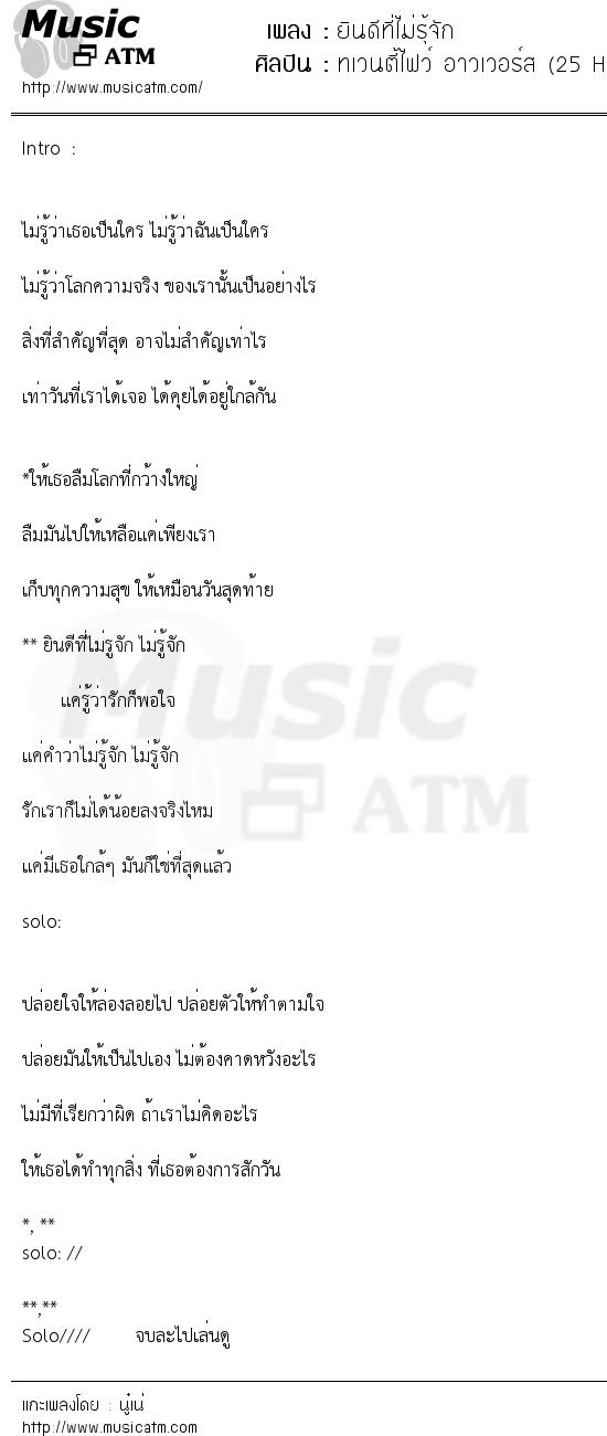 ยินดีที่ไม่รุ้จัก | เพลงไทย