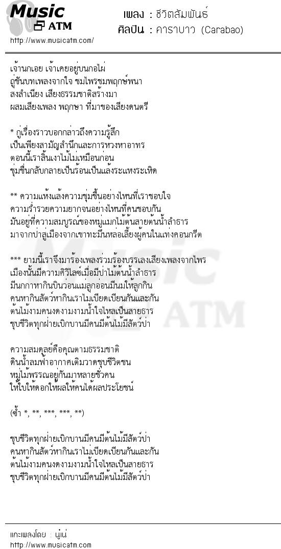 ชีวิตสัมพันธ์ | เพลงไทย