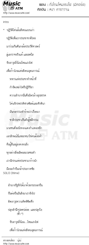 ถั่งโถมโหมแรงไฟ (มีคอร์ด) | เพลงไทย