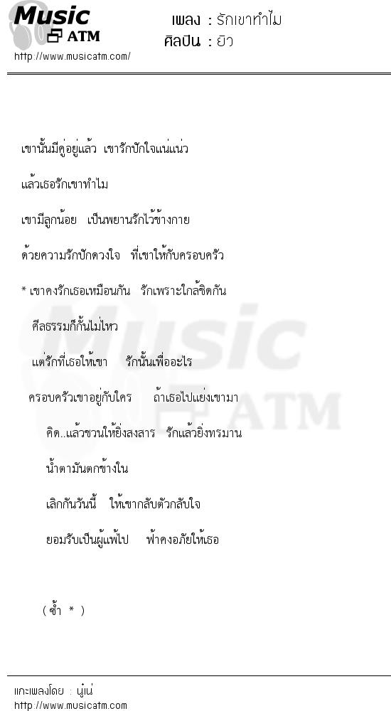 รักเขาทำไม | เพลงไทย