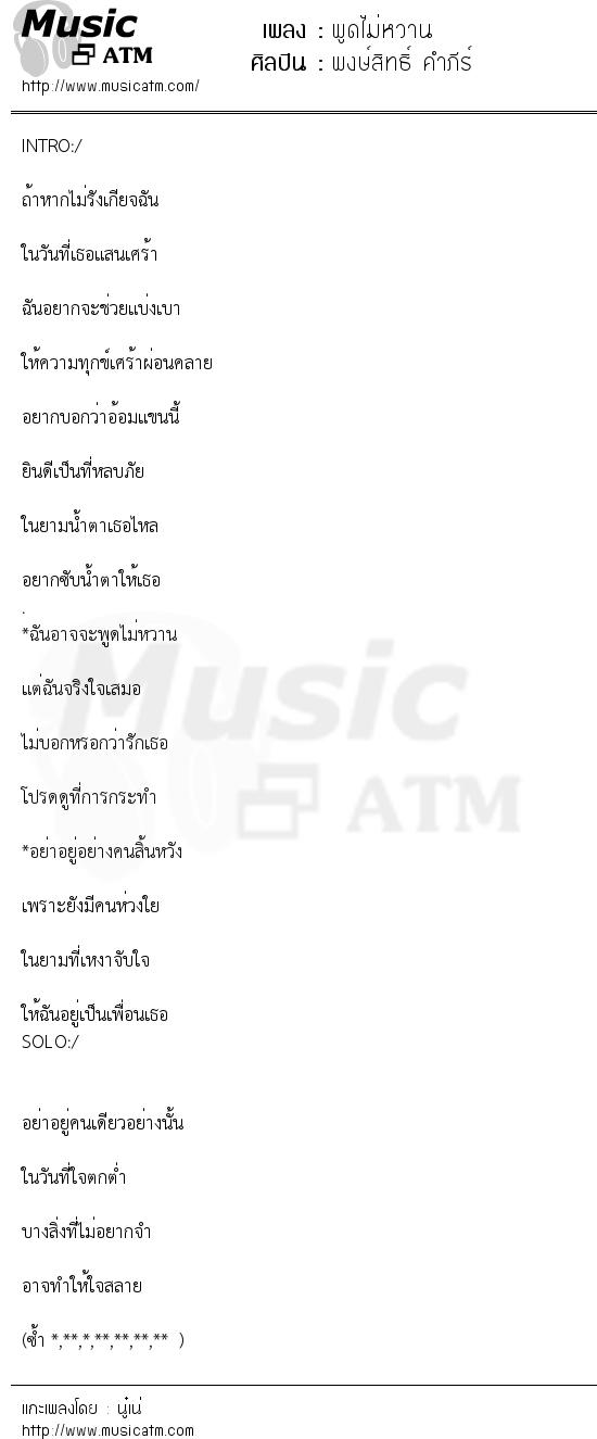 พูดไม่หวาน | เพลงไทย