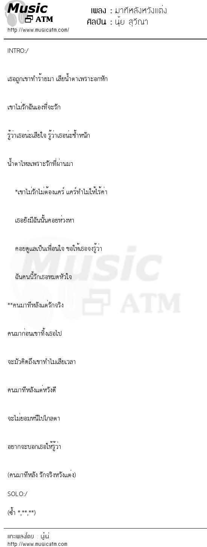 มาทีหลังหวังแต่ง | เพลงไทย