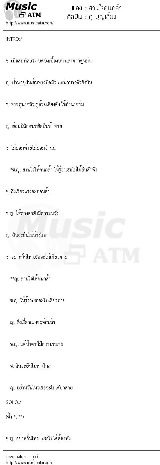 สานใจคนกล้า | เพลงไทย
