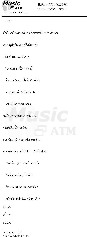 คุณนายมือสอง | เพลงไทย