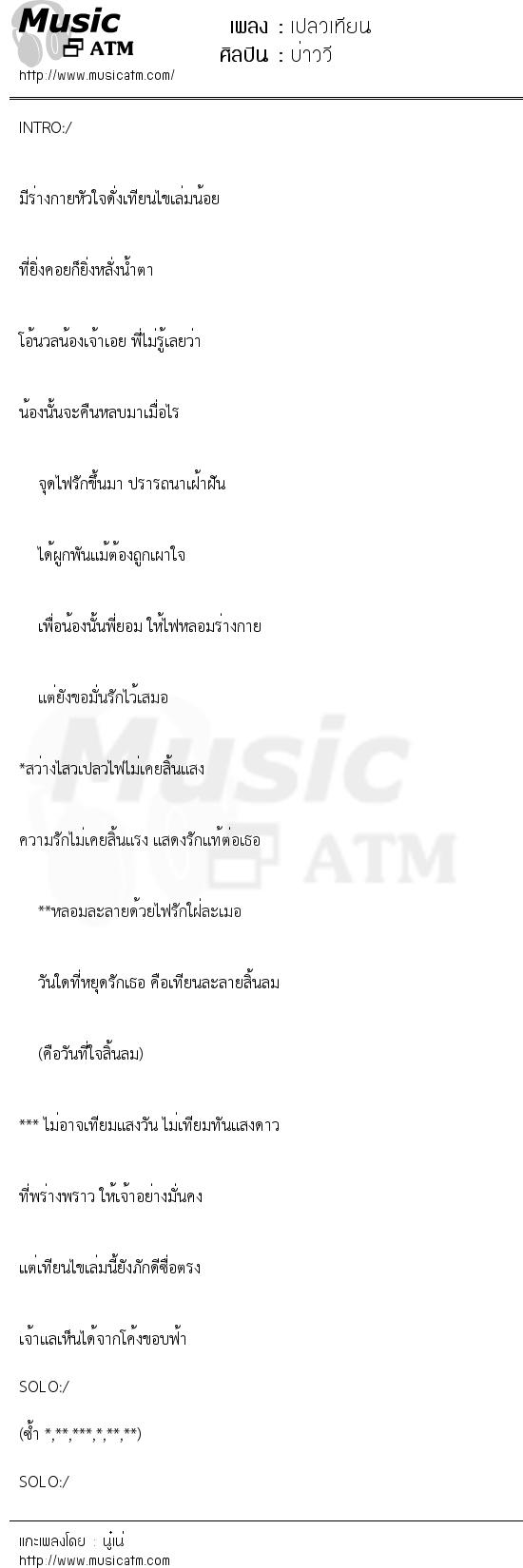 เปลวเทียน   เพลงไทย