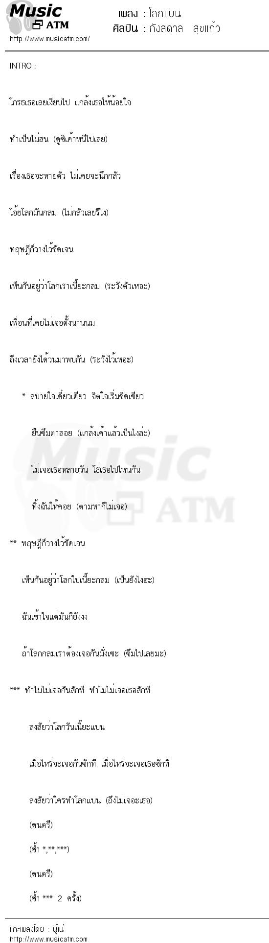 โลกแบน | เพลงไทย