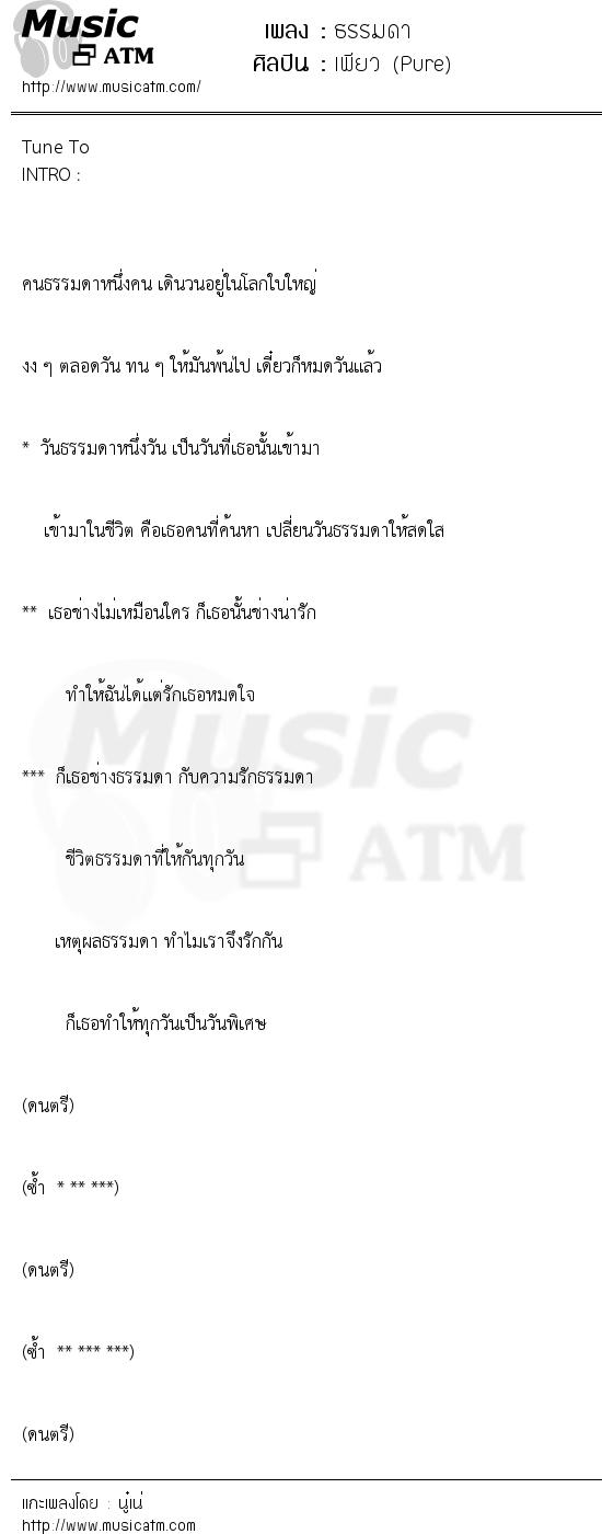 ธรรมดา   เพลงไทย