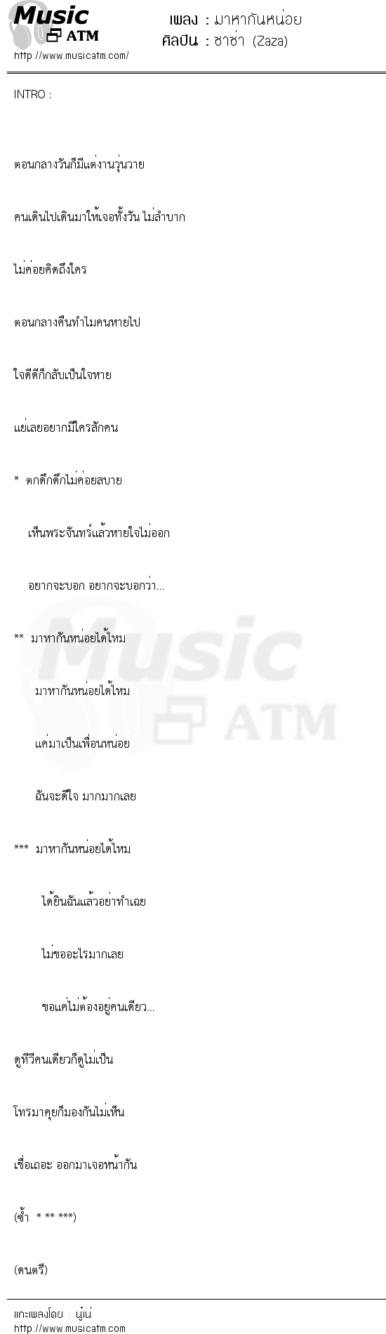 มาหากันหน่อย | เพลงไทย