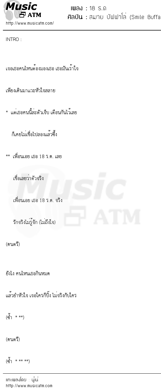 18 ร.ด | เพลงไทย