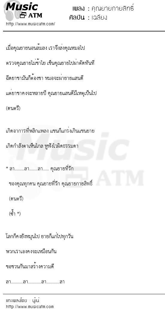คุณยายกายสิทธิ์ | เพลงไทย