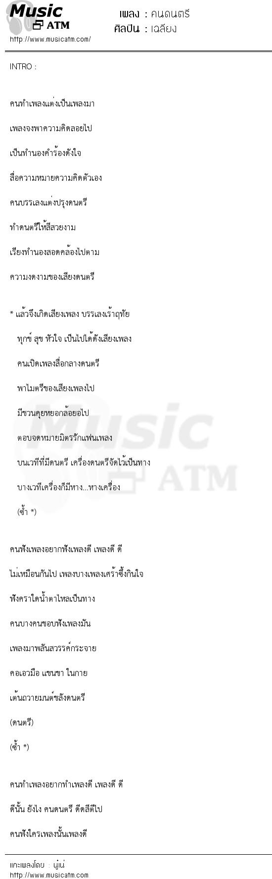 คนดนตรี   เพลงไทย
