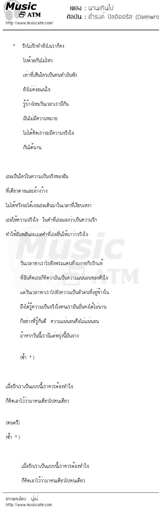 นานเกินไป | เพลงไทย